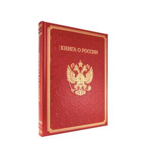 Книги и фотоальбомы о России
